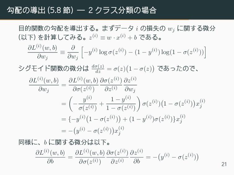勾配の導出 (5.8 節) ― 2 クラス分類の場合 目的関数の勾配を導出する。まずデータ i...