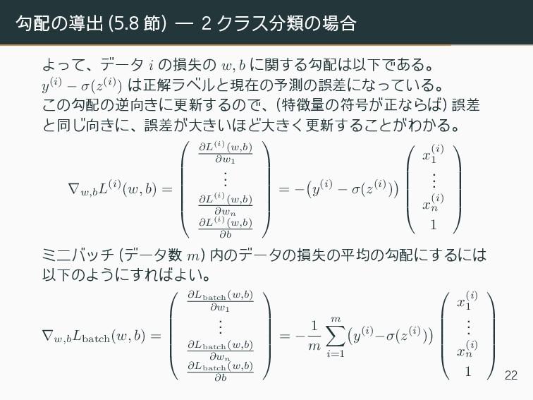 勾配の導出 (5.8 節) ― 2 クラス分類の場合 よって、データ i の損失の w, b ...