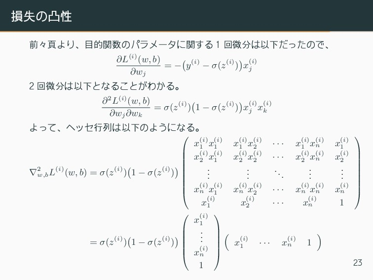 損失の凸性 前々頁より、目的関数のパラメータに関する 1 回微分は以下だったので、 ∂L(i)...
