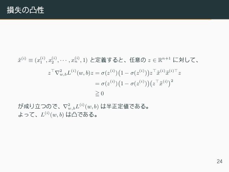 損失の凸性 ˜ x(i) ≡ (x(i) 1 , x(i) 2 , · · · , x(i) ...