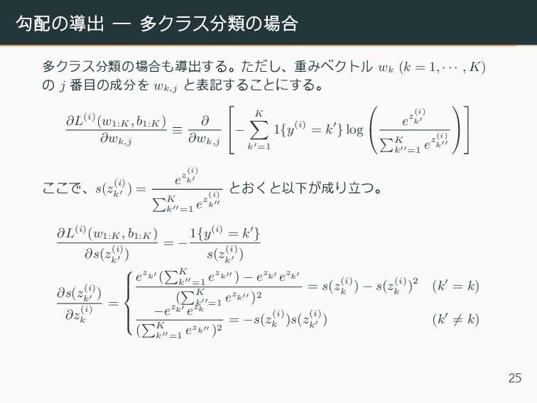 勾配の導出 ― 多クラス分類の場合 多クラス分類の場合も導出する。ただし、重みベクトル wk ...