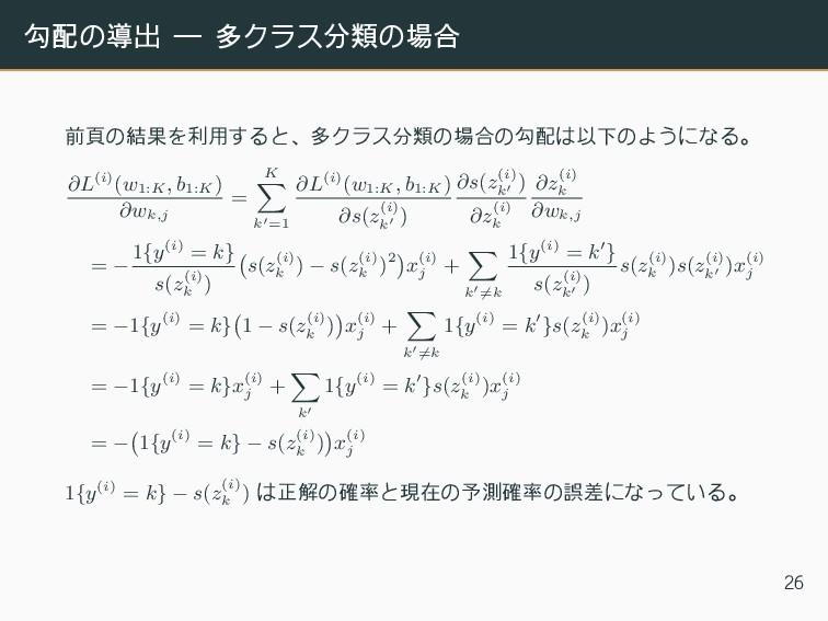勾配の導出 ― 多クラス分類の場合 前頁の結果を利用すると、多クラス分類の場合の勾配は以下のよ...