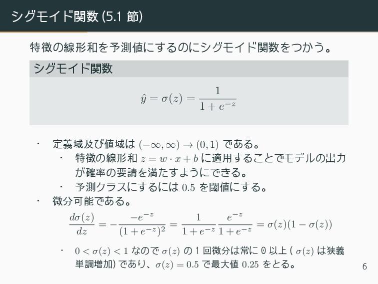 シグモイド関数 (5.1 節) 特徴の線形和を予測値にするのにシグモイド関数をつかう。 シグモ...
