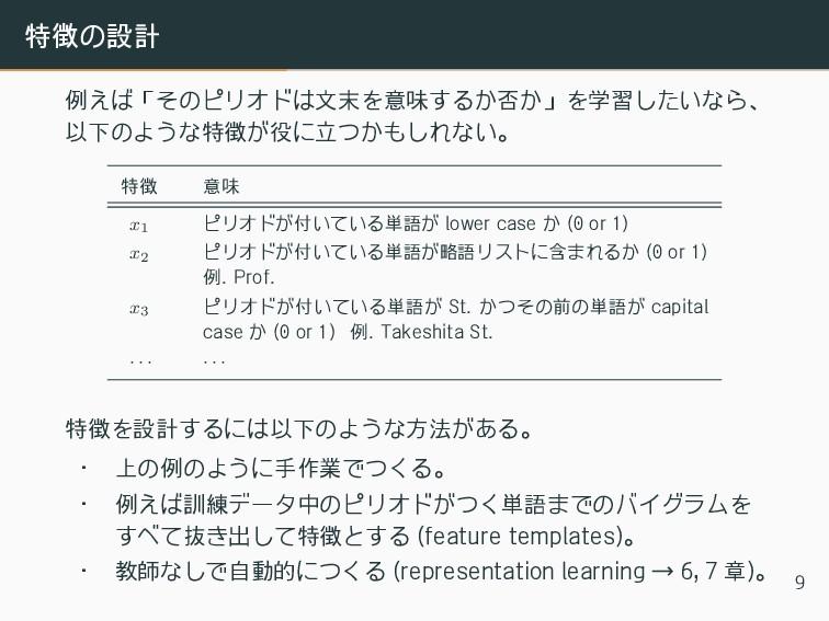 特徴の設計 例えば「そのピリオドは文末を意味するか否か」を学習したいなら、 以下のような特徴が...