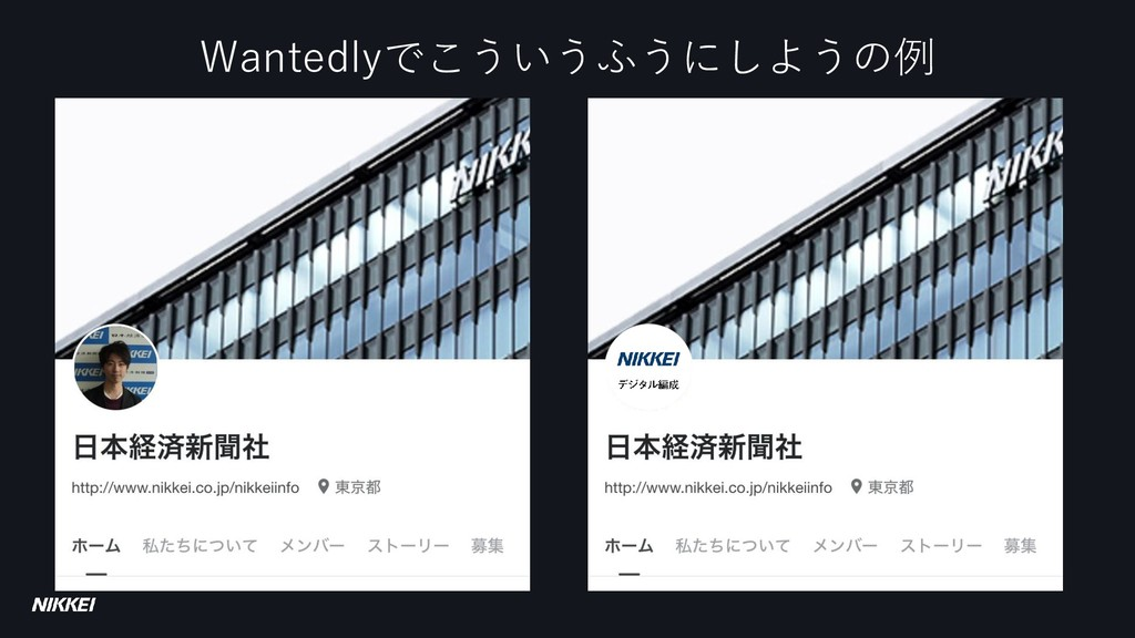 Wantedlyでこういうふうにしようの例