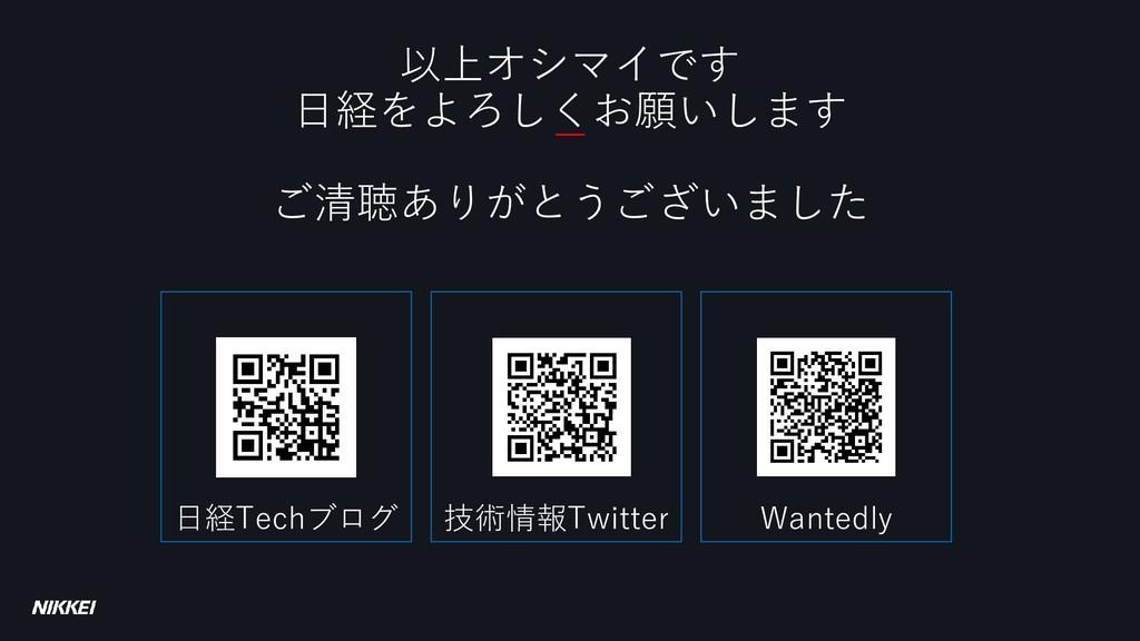 以上オシマイです 日経をよろしくお願いします ご清聴ありがとうございました 日経Techブログ...