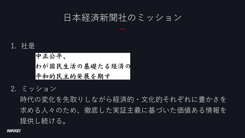 日本経済新聞社のミッション 1. 社是 2. ミッション 時代の変化を先取りしながら経済的・文...