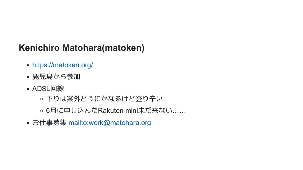 Kenichiro Matohara(matoken) https://matoken.org...