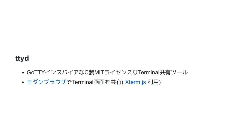 ttyd GoTTYインスパイアなC製MITライセンスなTerminal共有ツール モダンブラ...
