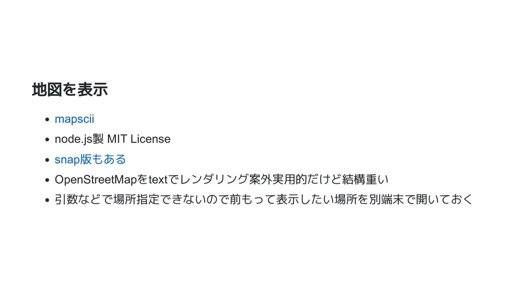 地図を表示 mapscii node.js製 MIT License snap版もある Ope...