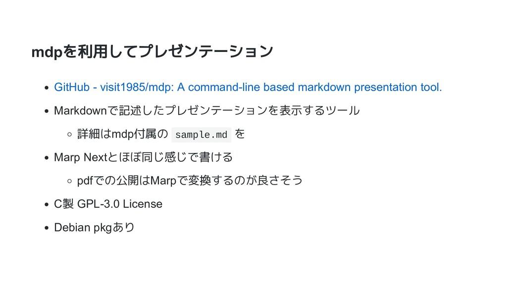 mdpを利用してプレゼンテーション GitHub - visit1985/mdp: A com...