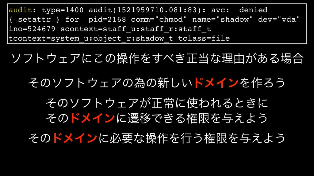 audit: type=1400 audit(1521959710.081:83): avc:...