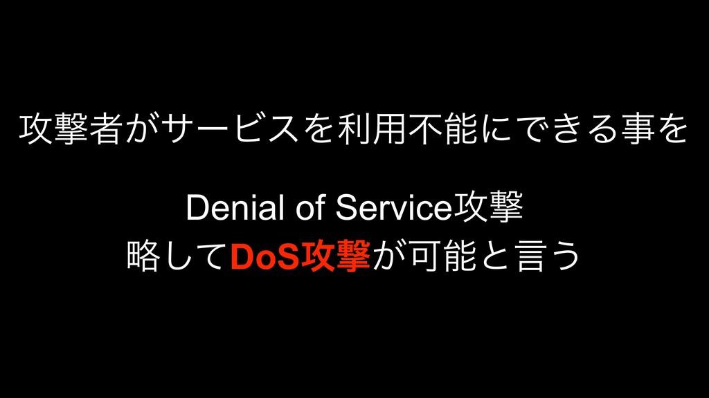 ߈ܸऀ͕αʔϏεΛར༻ෆʹͰ͖ΔΛ Denial of Service߈ܸ ུͯ͠DoS...