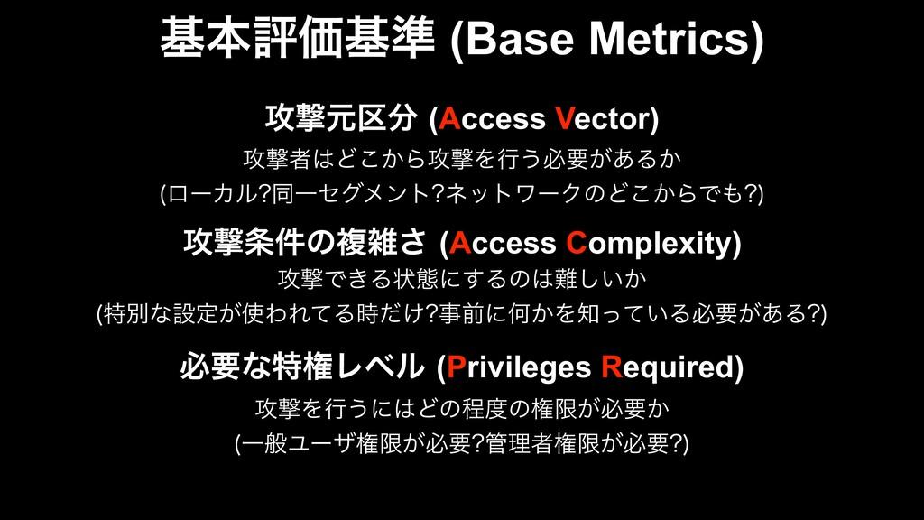 جຊධՁج४ (Base Metrics) ߈ܸݩ۠(Access Vector) ߈ܸऀ...