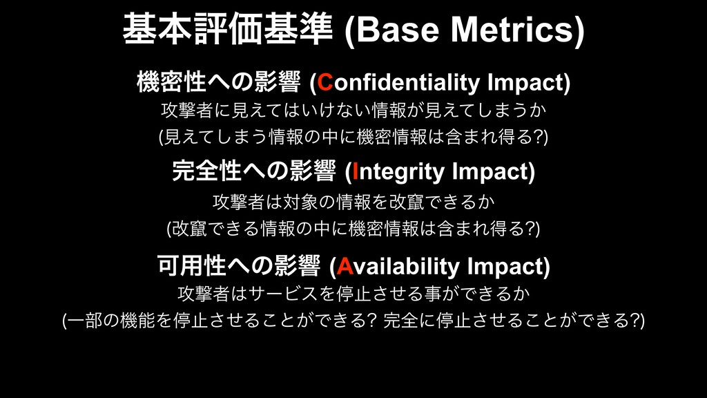 جຊධՁج४ (Base Metrics) શੑͷӨڹ(Integrity Impact...