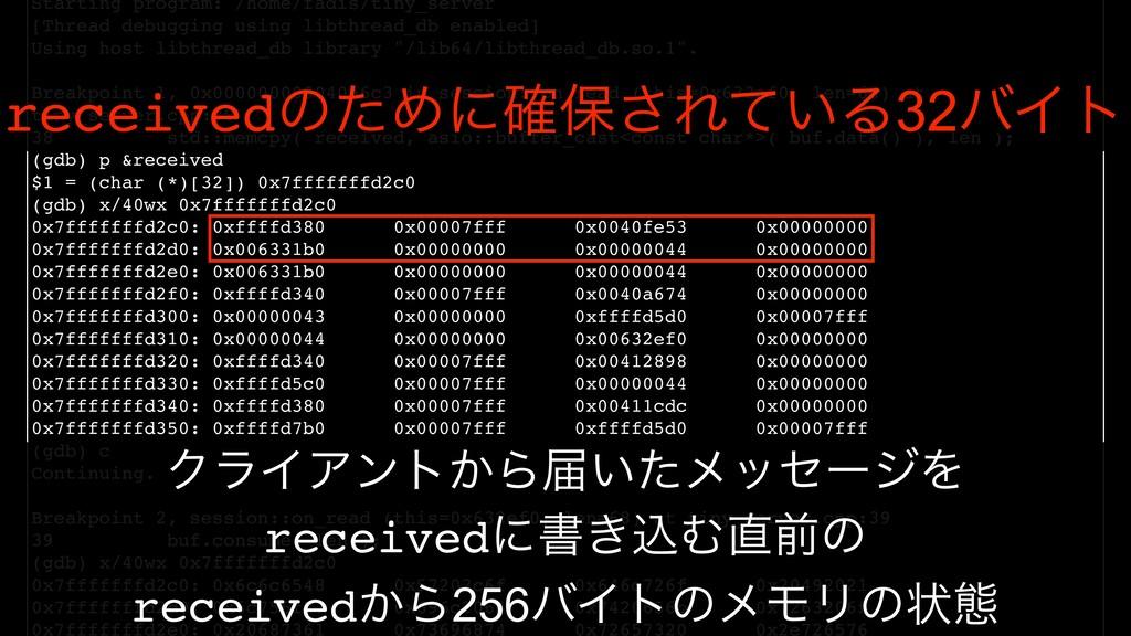 Starting program: /home/fadis/tiny_server [Thre...