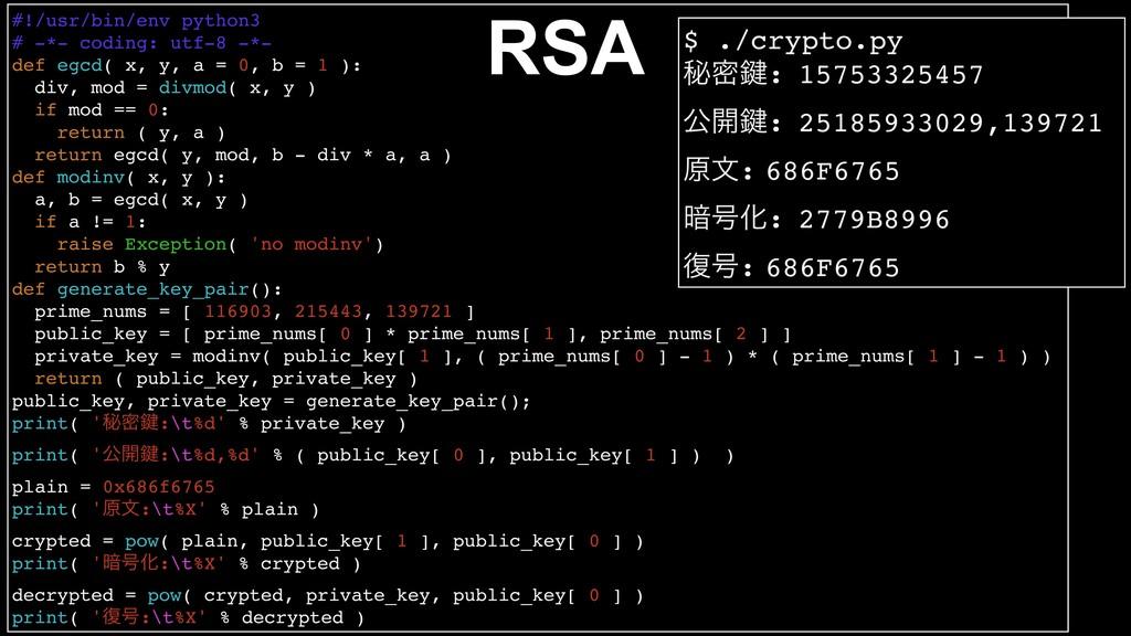 #!/usr/bin/env python3 # -*- coding: utf-8 -*- ...