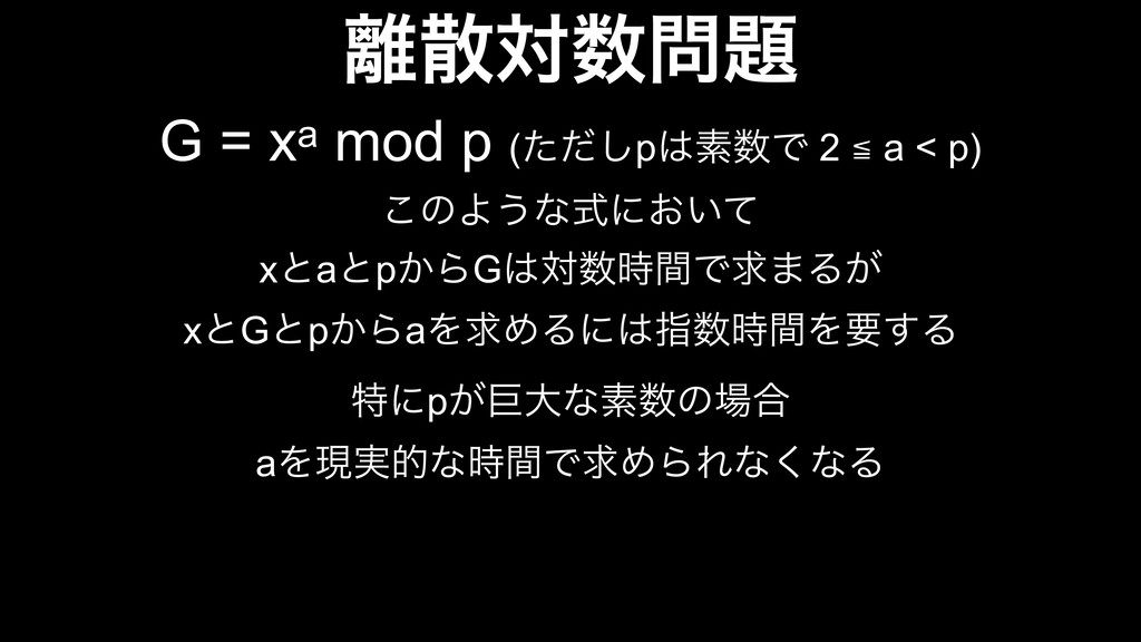 ର G = xa mod p (ͨͩ͠pૉͰ 2 ≦ a < p) ͜ͷΑ͏ͳࣜ...