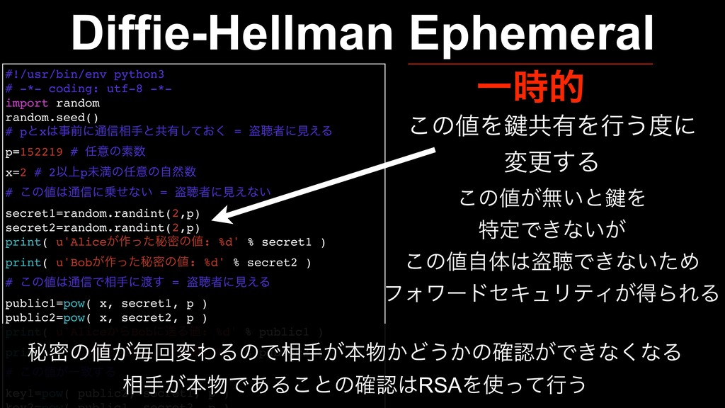 Diffie-Hellman Ephemeral Ұత #!/usr/bin/env pyt...
