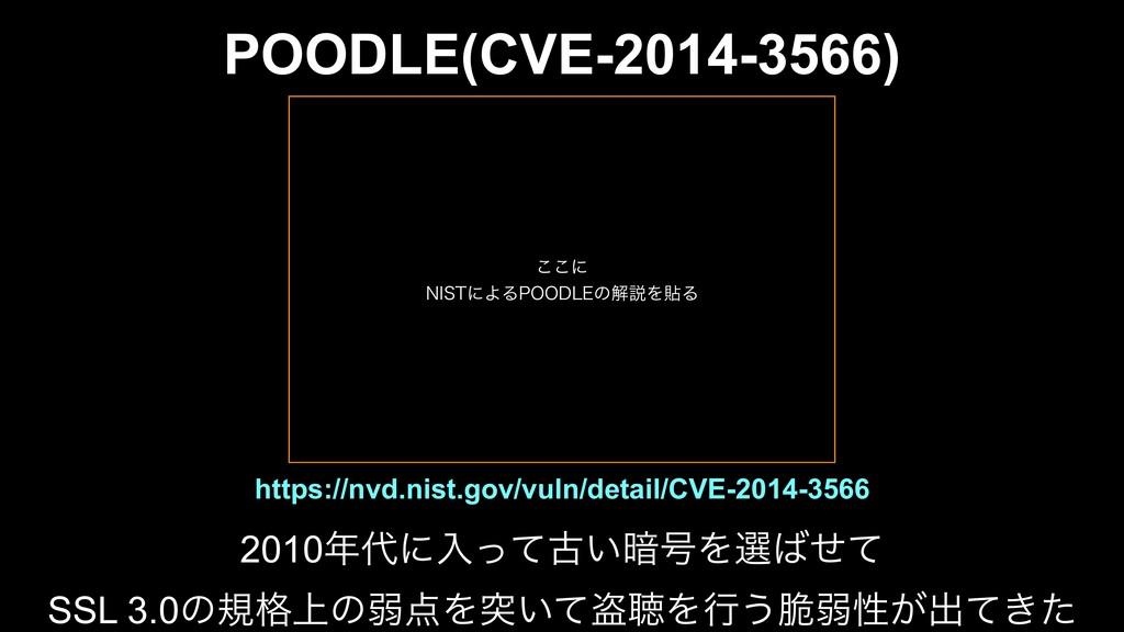 POODLE(CVE-2014-3566) https://nvd.nist.gov/vuln...