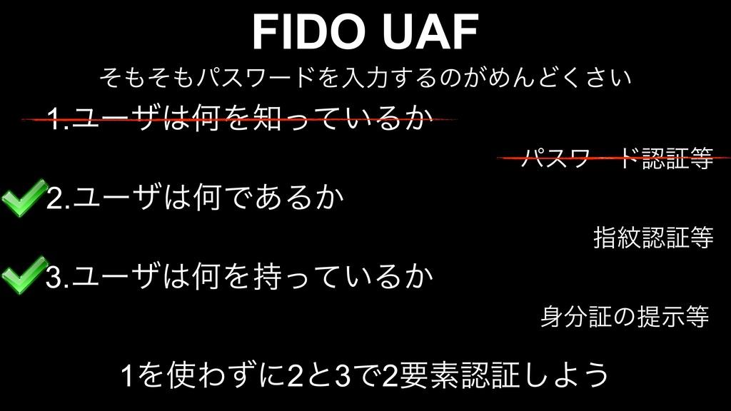 FIDO UAF ͦͦύεϫʔυΛೖྗ͢Δͷ͕ΊΜͲ͍͘͞ 1.ϢʔβԿΛ͍ͬͯΔ͔ ...