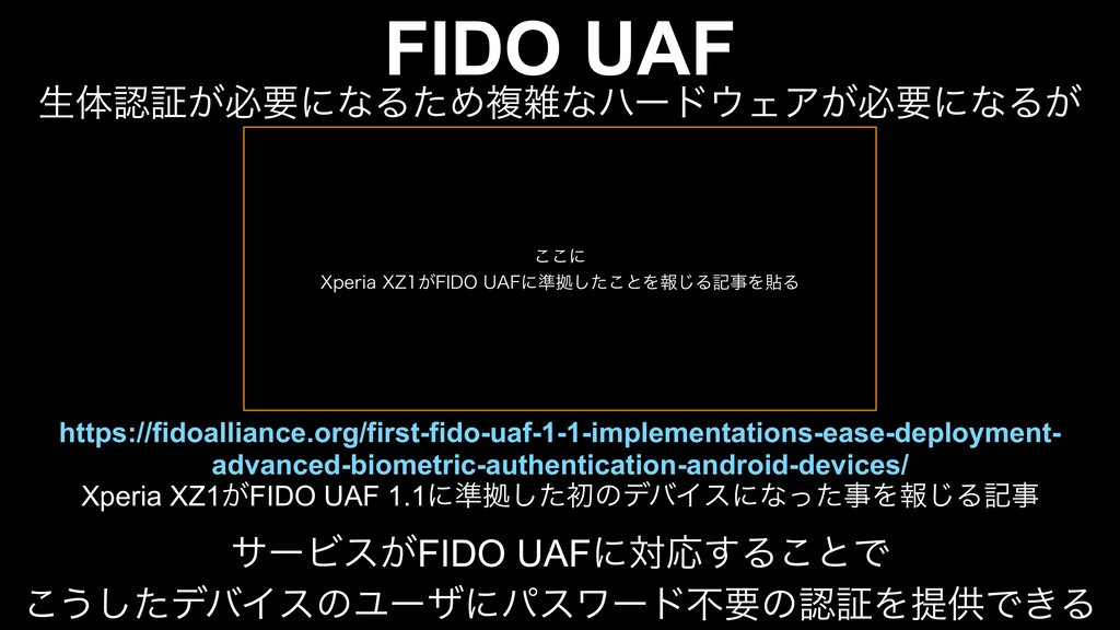 FIDO UAF ੜମূ͕ඞཁʹͳΔͨΊෳͳϋʔυΣΞ͕ඞཁʹͳΔ͕ Xperia XZ...