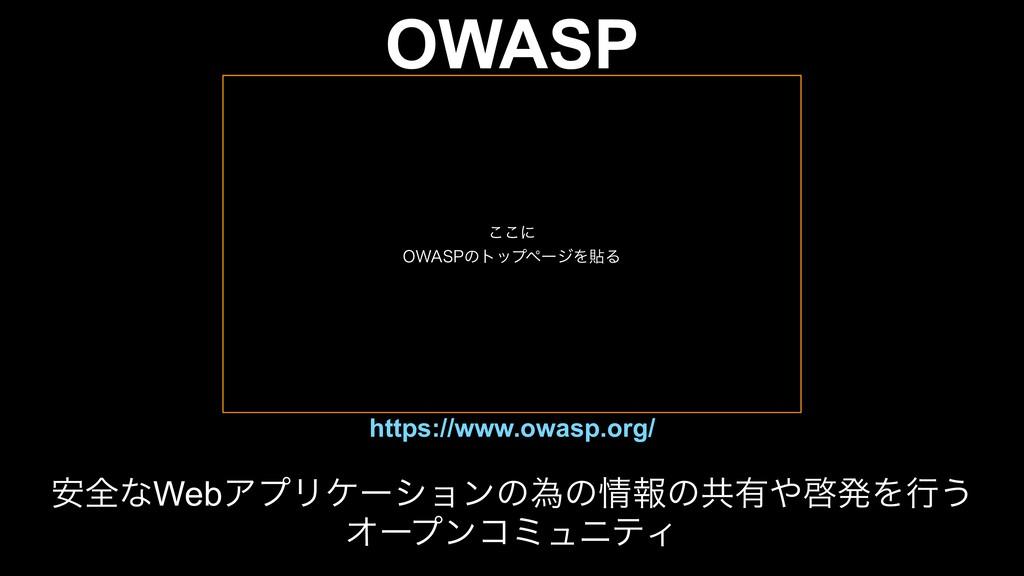 OWASP https://www.owasp.org/ ҆શͳWebΞϓϦέʔγϣϯͷҝͷ...
