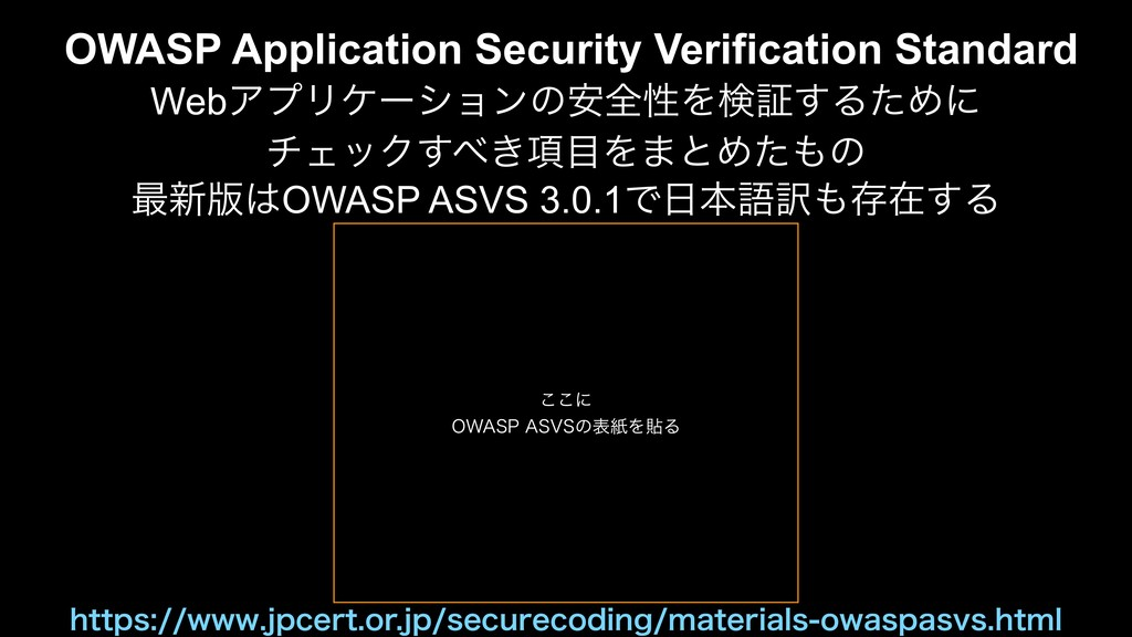 """͜͜ʹ 08""""41""""474ͷදࢴΛషΔ OWASP Application Securit..."""