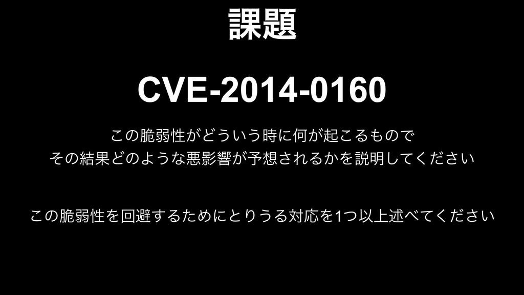 ՝ CVE-2014-0160 ͜ͷ੬ऑੑ͕Ͳ͏͍͏ʹԿ͕ى͜ΔͷͰ ͦͷ݁ՌͲͷΑ͏ͳ...