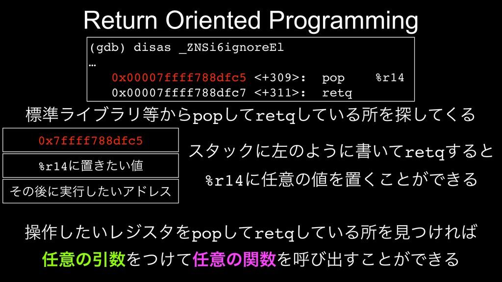 (gdb) disas _ZNSi6ignoreEl … 0x00007ffff788dfc5...