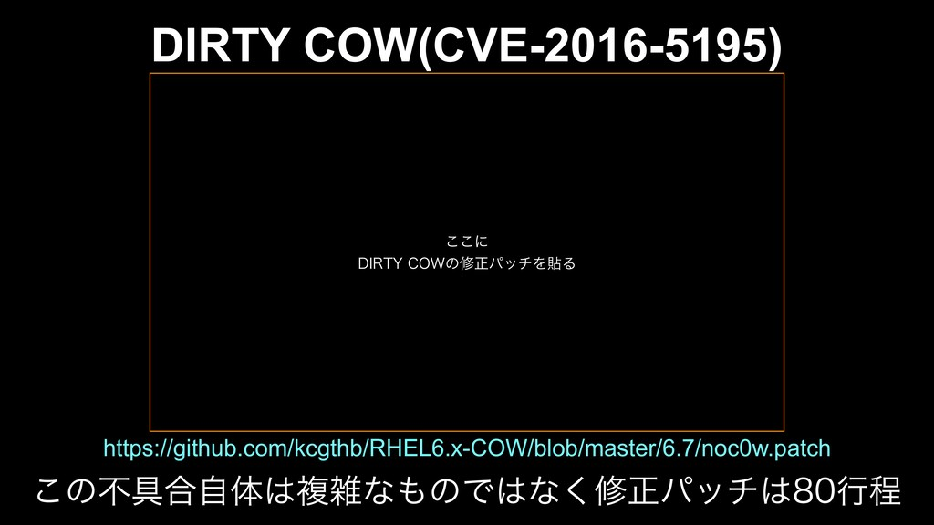 DIRTY COW(CVE-2016-5195) https://github.com/kcg...
