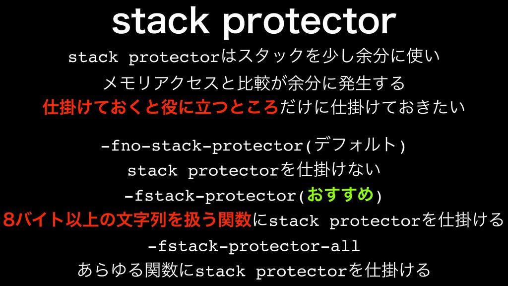 TUBDLQSPUFDUPS stack protectorελοΫΛগ͠༨ʹ͍ ϝ...