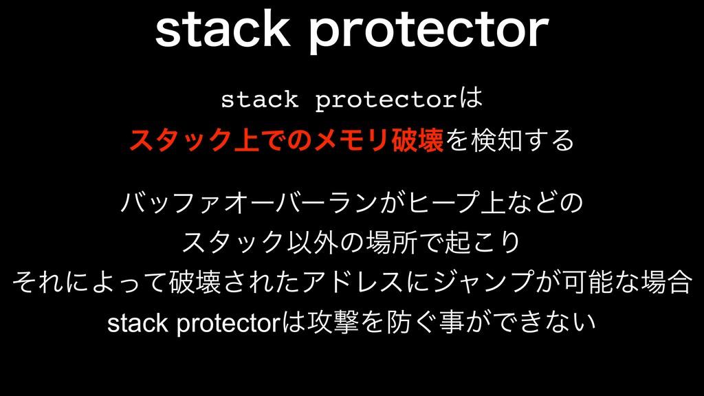TUBDLQSPUFDUPS stack protector ελοΫ্ͰͷϝϞϦഁյΛݕ...