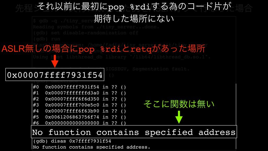 $ gdb -q ./tiny_server Reading symbols from ./t...