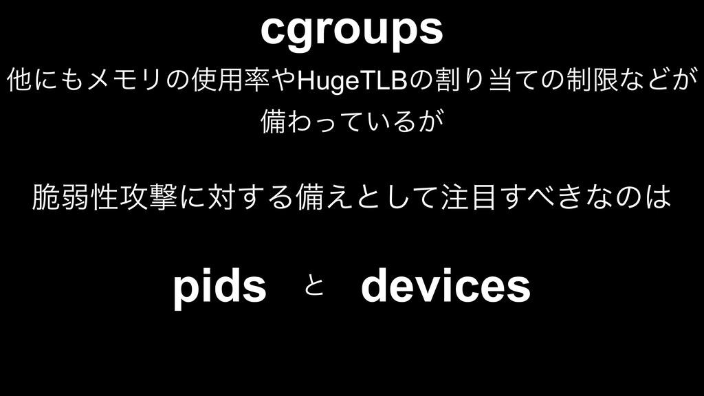 cgroups ଞʹϝϞϦͷ༻HugeTLBͷׂΓͯͷ੍ݶͳͲ͕ උΘ͍ͬͯΔ͕ ੬...