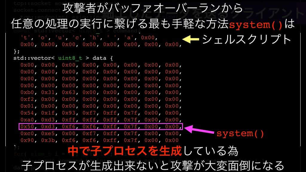 tcp::socket socket(io_service); socket.connect(...