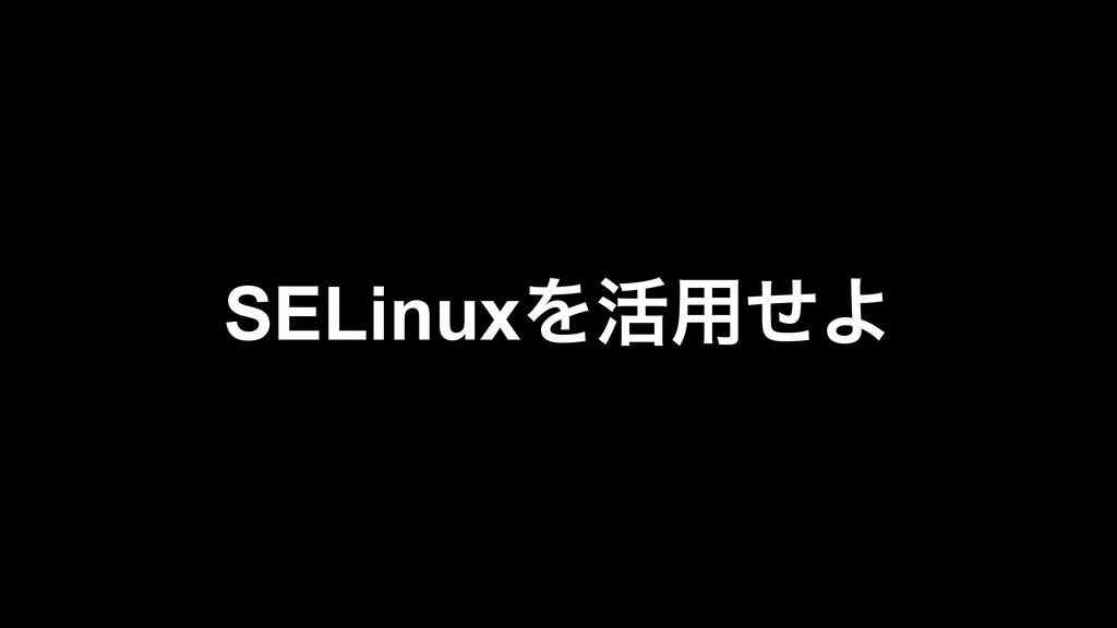 SELinuxΛ׆༻ͤΑ