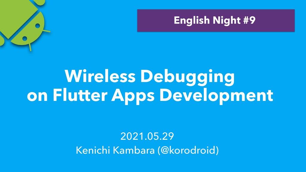 2021.05.29   Kenichi Kambara (@korodroid) Engli...