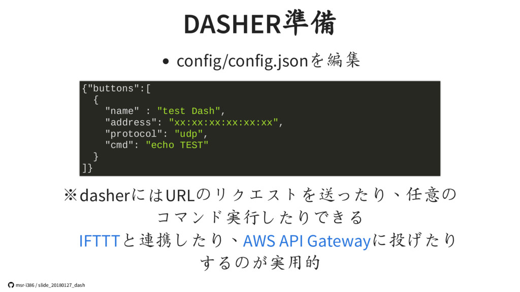 DASHER準備 config/config.jsonを編集 ※dasherにはURLのリクエ...