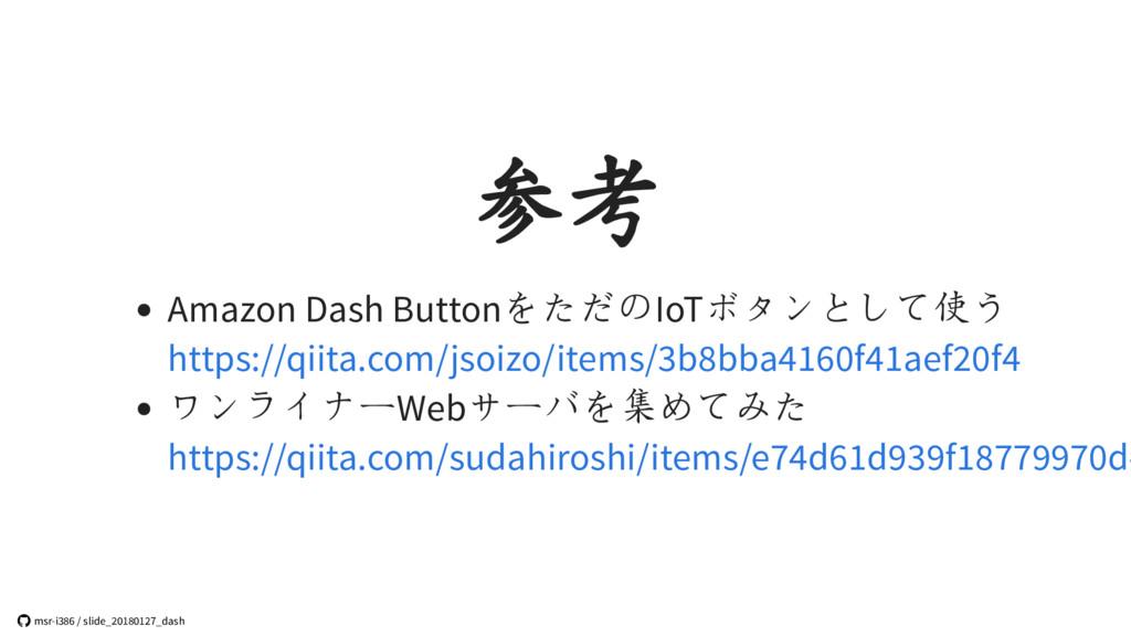 参考 Amazon Dash ButtonをただのIoTボタンとして使う ワンライナーWebサ...