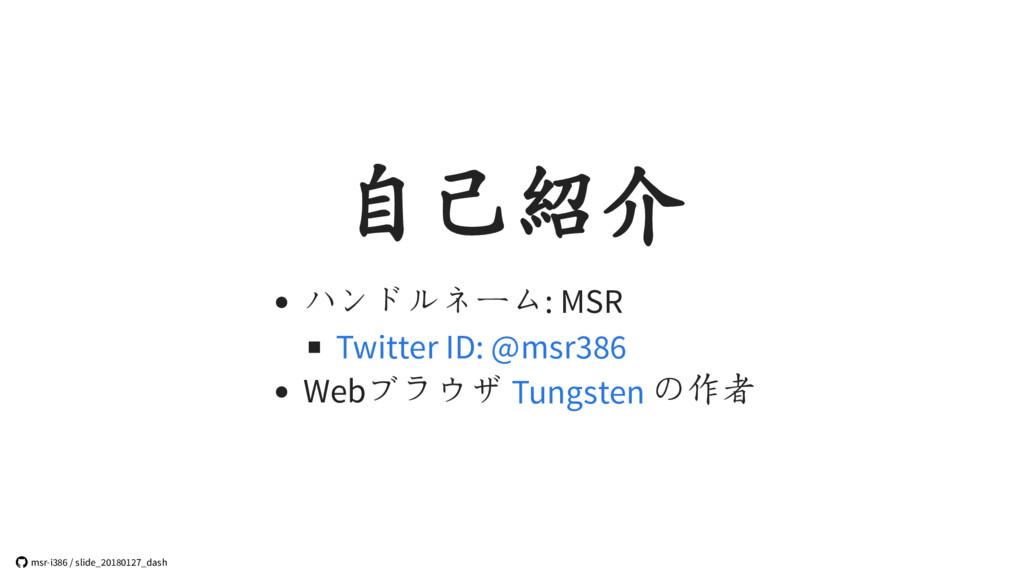 自己紹介 ハンドルネーム: MSR Webブラウザ の作者 Twitter ID: @msr3...