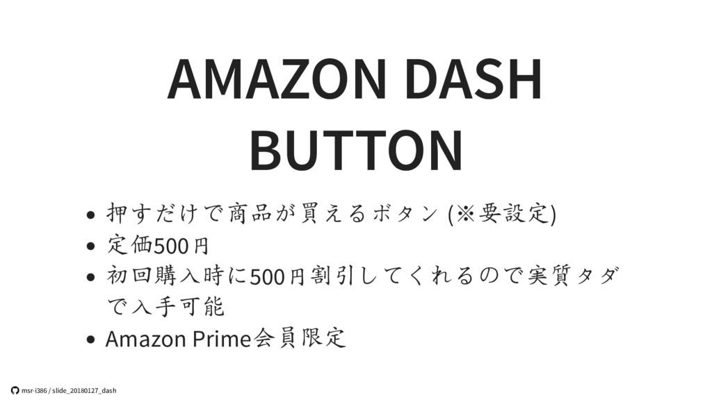 AMAZON DASH BUTTON 押すだけで商品が買えるボタン (※要設定) 定価500円...