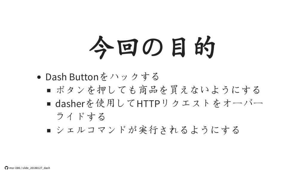 今回の目的 Dash Buttonをハックする ボタンを押しても商品を買えないようにする da...