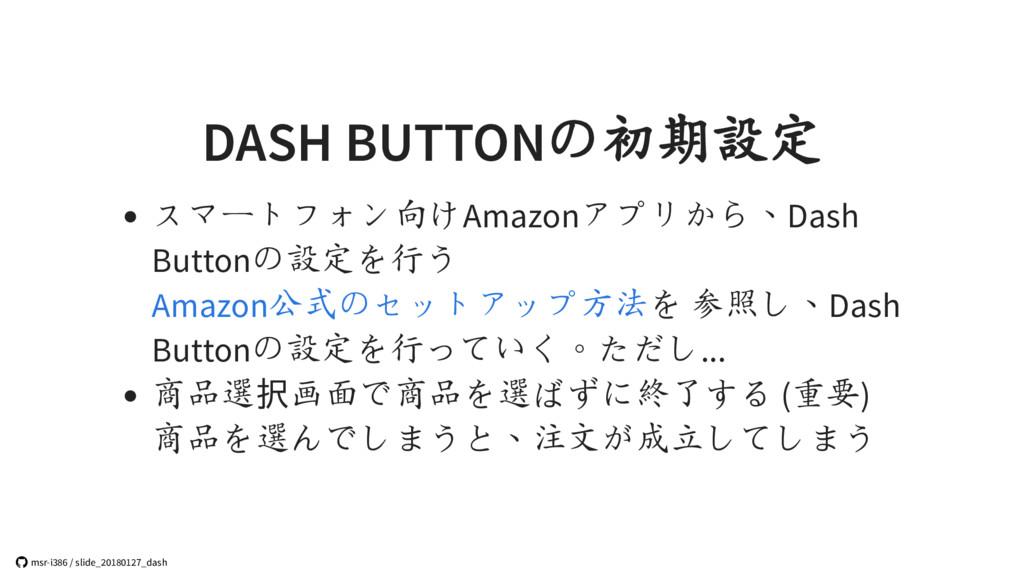 DASH BUTTONの初期設定 スマートフォン向けAmazonアプリから、Dash Butt...