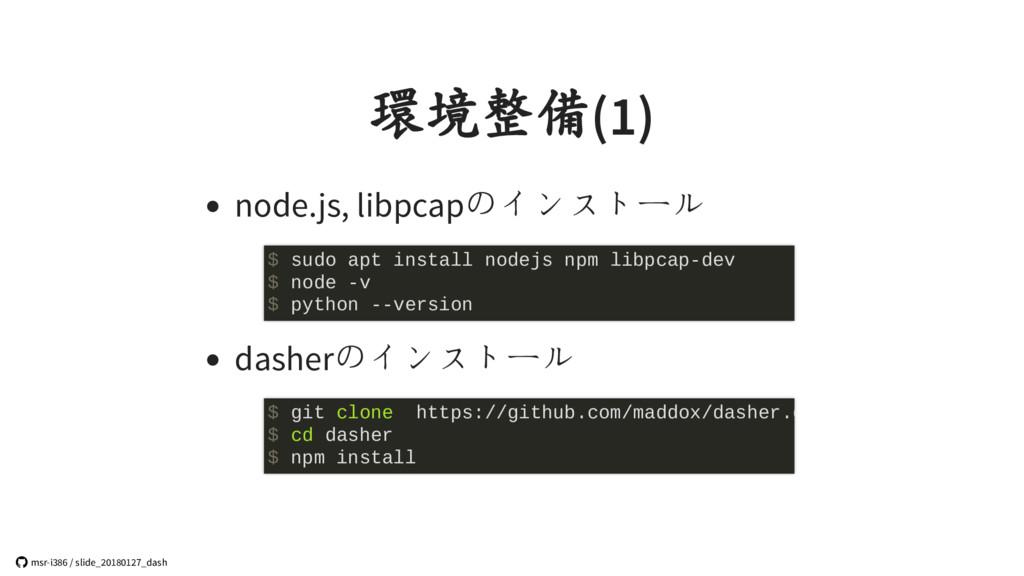 環境整備(1) node.js, libpcapのインストール dasherのインストール $...