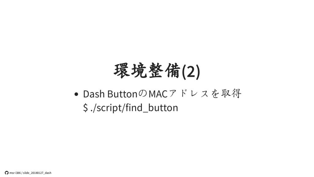 環境整備(2) Dash ButtonのMACアドレスを取得 $ ./script/find_...