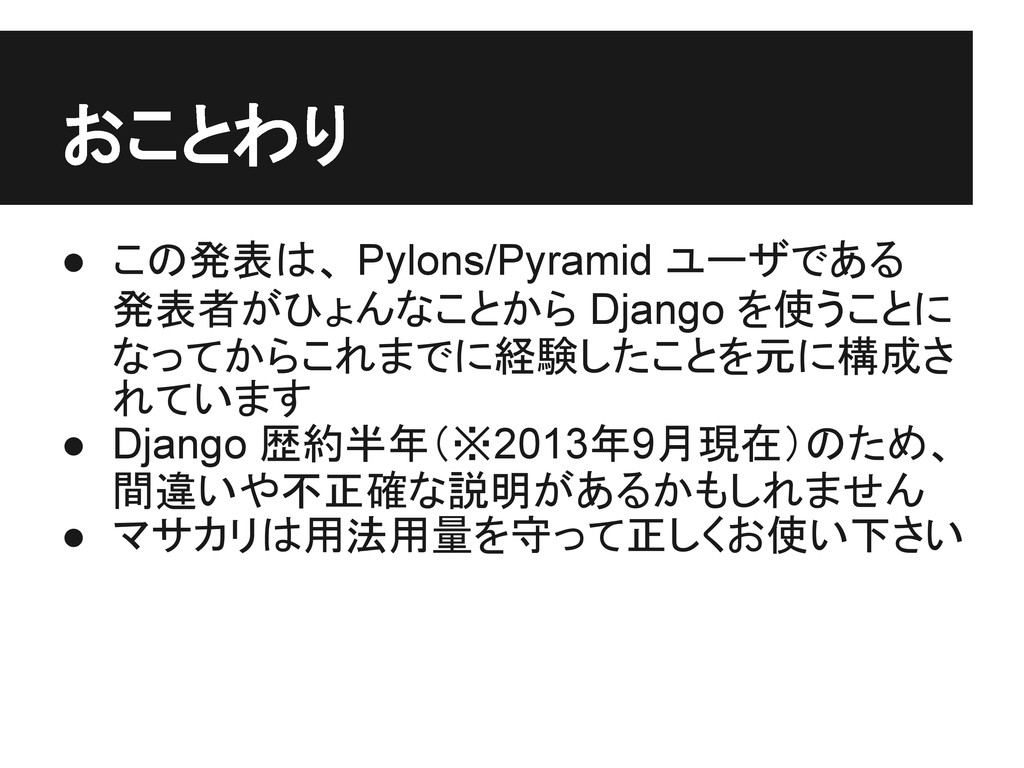 おことわり ● この発表は、 Pylons/Pyramid ユーザである 発表者がひょんなこと...