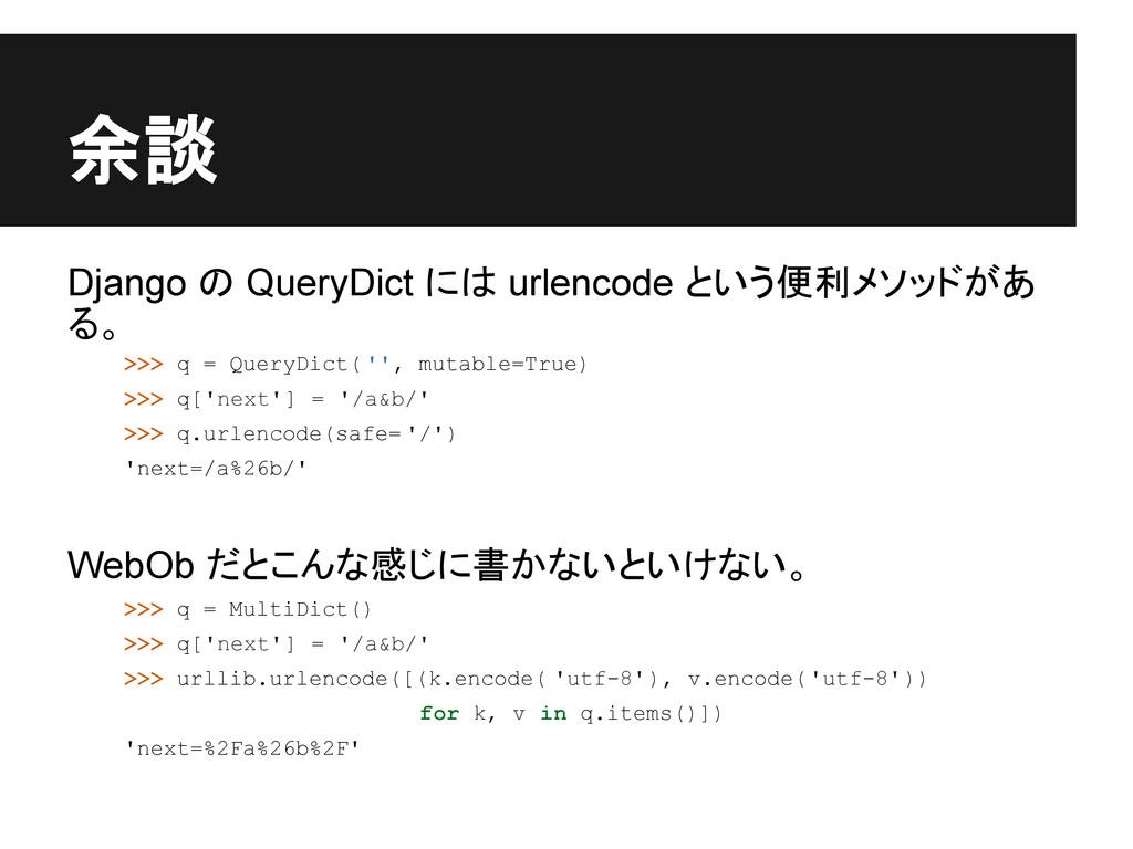 余談 Django の QueryDict には urlencode という便利メソッドがあ ...