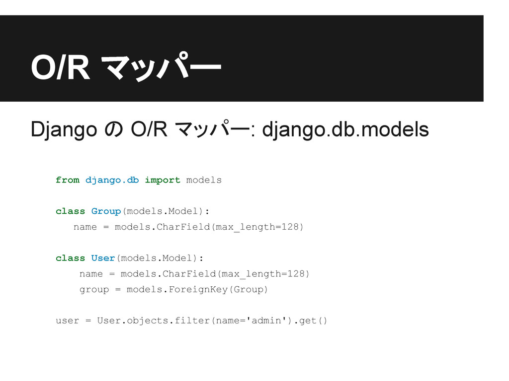 O/R マッパー Django の O/R マッパー: django.db.models fr...