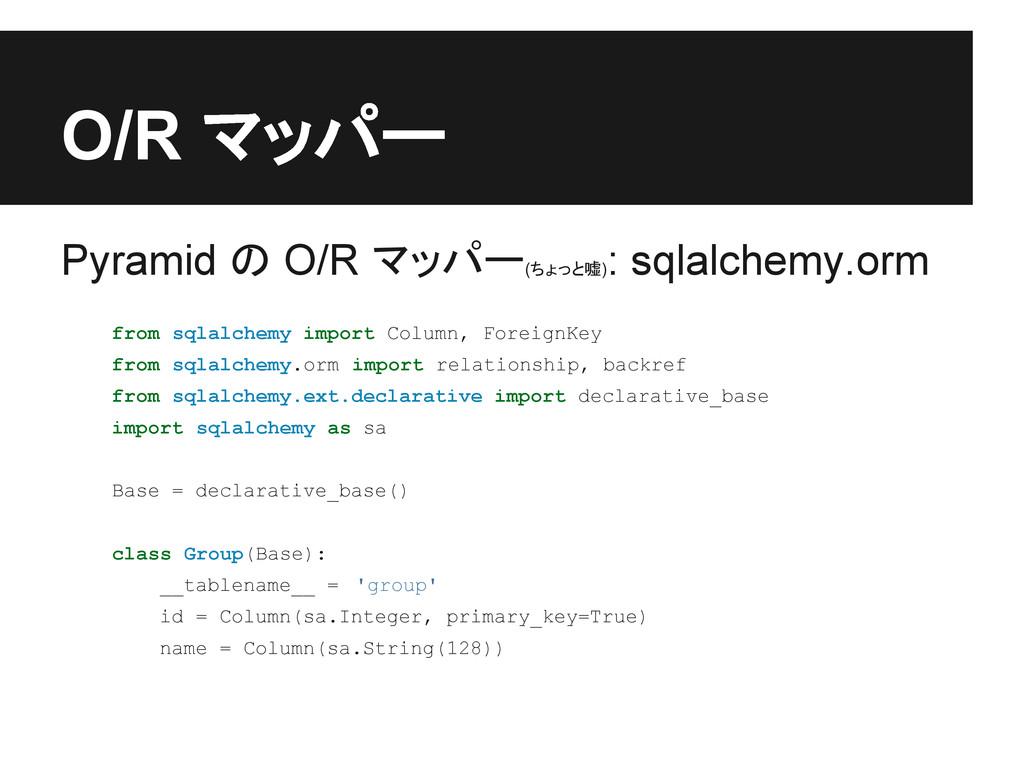 Pyramid の O/R マッパー(ちょっと嘘) : sqlalchemy.orm from...
